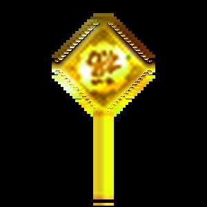 80002kanban_sakasafuku_gold